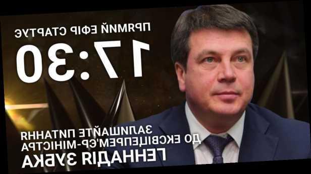 Геннадий Зубко на OBOZREVATEL: задайте экс-вице-премьеру острый вопрос