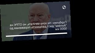 """Горбулин: Не хочу мечтать, но ОТРК на """"Антеях"""" даст дальность поражения до 5000 км"""