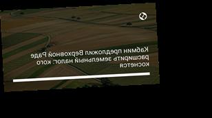 Кабмин предложил Верховной Раде расширить земельный налог: кого коснется