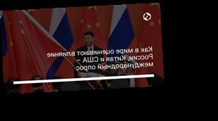 Как в мире оценивают влияние России, Китая и США – международный опрос