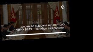 Ким Чен Ын впервые за месяц появился на публике – СМИ КНДР
