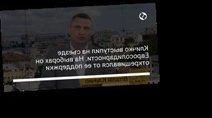 Кличко выступил на съезде Евросолидарности. На выборах он открещивался от ее поддержки
