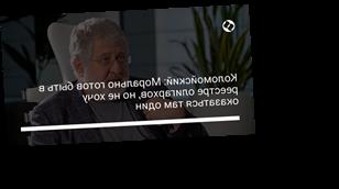 Коломойский: Морально готов быть в реестре олигархов, но не хочу оказаться там один