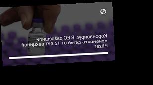 Коронавирус. В ЕС разрешили прививать детей от 12 лет вакциной Pfizer