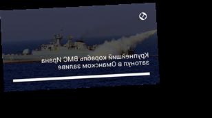 Крупнейший корабль ВМС Ирана затонул в Оманском заливе