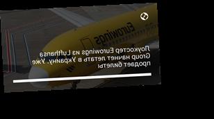 Лоукостер Eurowings из Lufthansa Group начнет летать в Украину. Уже продает билеты