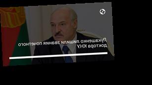 Лукашенко лишили звания почетного доктора КНУ