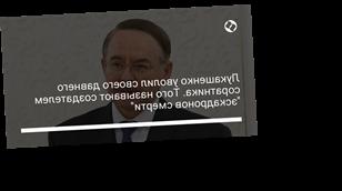"""Лукашенко уволил своего давнего соратника. Того называют создателем """"эскадронов смерти"""""""