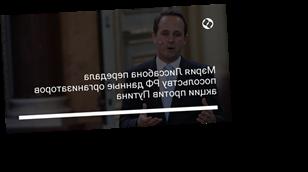 Мэрия Лиссабона передала посольству РФ данные организаторов акции против Путина