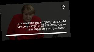 Меркель продолжает отстаивать идею саммита ЕС с Путиным: Мы продвинулись на один шаг
