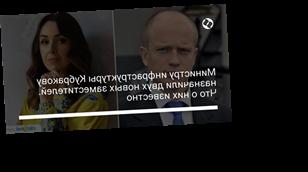 Министру инфраструктуры Кубракову назначили двух новых заместителей. Что о них известно