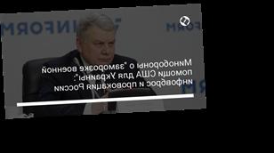 """Минобороны о """"заморозке военной помощи США для Украины"""": инфовброс и провокация России"""
