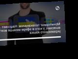 Мониторинг телеканалов: Нацсовет выяснил, у кого в эфире меньше всего украинского языка