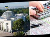 НАЗК раскритиковал правительственный проект по повышению налогов: содержит коррупциогенные факторы