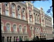 НБУ меняет требования к раскрытию владельцев небанков