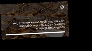 "НБУ продал 50 золотых монет ""Одна гривня"" на 2,3 млн грн. Объявил следующий аукцион"