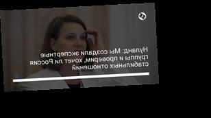 Нуланд: Мы создали экспертные группы и проверим, хочет ли Россия стабильных отношений