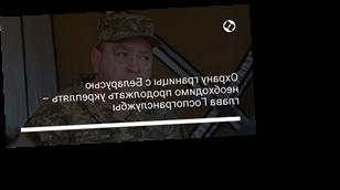 Охрану границы с Беларусью необходимо продолжать укреплять – глава Госпогранслужбы