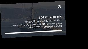 Пентагон успокоил Россию: американский эсминец USS Ross не идет к Крыму – это фейк