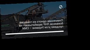 Племянник одного из главарей боевиков ЛНР зарабатывает на продаже угля Украине – СМИ