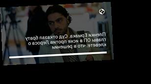 Пленки Ермака. Суд отказал брату главы ОП в иске против Лероса о клевете: что в решении