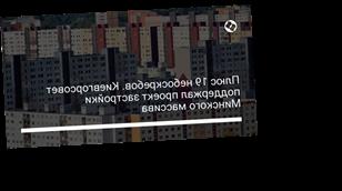 Плюс 19 небоскребов. Киевгорсовет поддержал проект застройки Минского массива