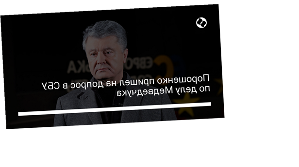 Порошенко пришел на допрос в СБУ по делу Медведчука