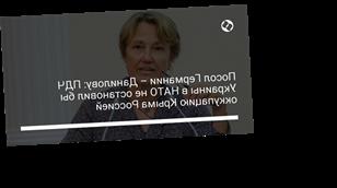 Посол Германии – Данилову: ПДЧ Украины в НАТО не остановил бы оккупацию Крыма Россией