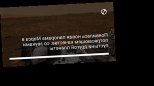 Появилась новая панорама Марса в потрясающем качестве: со звуками пустыни другой планеты