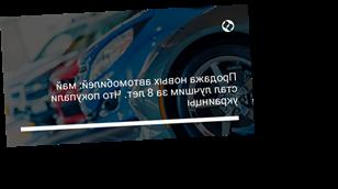Продажа новых автомобилей: май стал лучшим за 8 лет. Что покупали украинцы