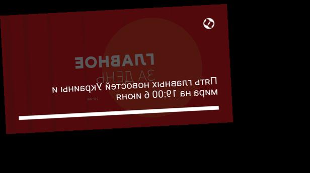 Пять главных новостей Украины и мира на 19:00 6 июня