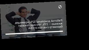 Работой довольны 52% украинцев, жизнью – 25%. Что еще показал барометр счастья от ЕБА