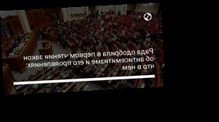 Рада одобрила в первом чтении закон об антисемитизме и его проявлениях: что в нем