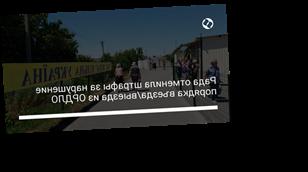 Рада отменила штрафы за нарушение порядка въезда/выезда из ОРДЛО