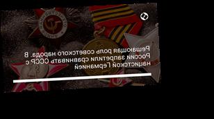 Решающая роль советского народа. В России запретили сравнивать СССР с нацистской Германией