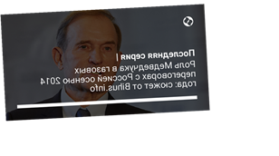 Роль Медведчука в газовых переговорах с Россией осенью 2014 года: сюжет от Bihus.info