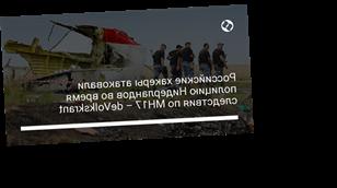 Российские хакеры атаковали полицию Нидерландов во время следствия по MH17 – deVolkskrant
