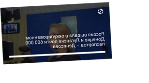 Россия выдала в оккупированном Донецке и Луганске почти 600 000 паспортов – Денисова