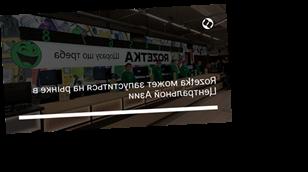 Rozetka может запуститься на рынке в Центральной Азии