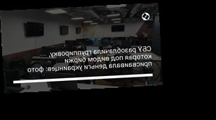 СБУ разоблачила группировку, которая под видом биржи присваивала деньги украинцев: фото