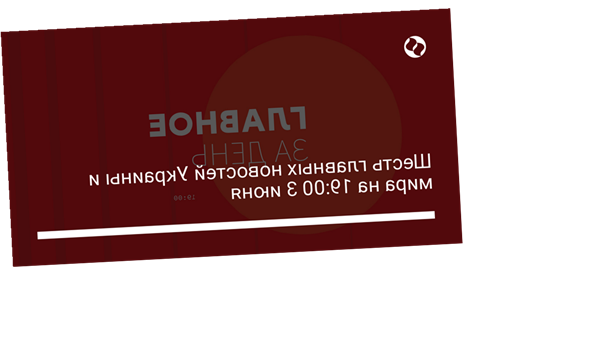 Шесть главных новостей Украины и мира на 19:00 3 июня