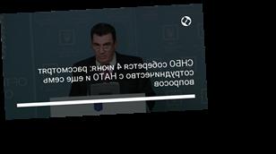 СНБО соберется 4 июня: рассмотрят сотрудничество с НАТО и еще семь вопросов
