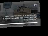 США начали установку системы противоракетной обороны Aegis в Польше: фото