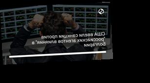 """США ввели санкции против """"российских агентов влияния"""" в Болгарии"""