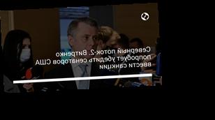 Северный поток-2. Витренко попробует убедить сенаторов США ввести санкции