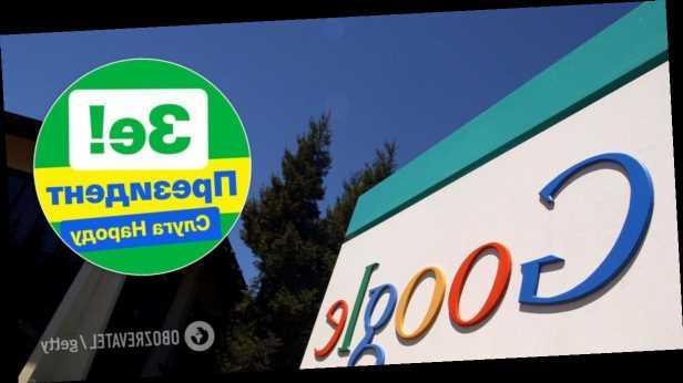 »Слуги народа» ввели налог для Google в Украине