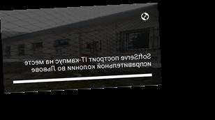 SoftServe построит ІТ-кампус на месте исправительной колонии во Львове