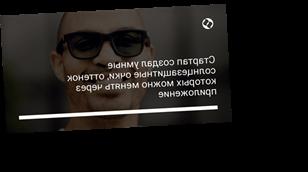 Стартап создал умные солнцезащитные очки, оттенок которых можно менять через приложение