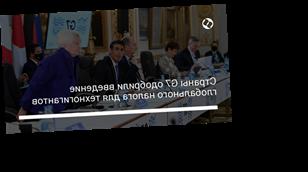 Страны G7 одобрили введение глобального налога для техногигантов