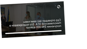 Суд оправдал экс-замглавы Николаевской ОГА. Его подозревали в получении $90 000 взятки